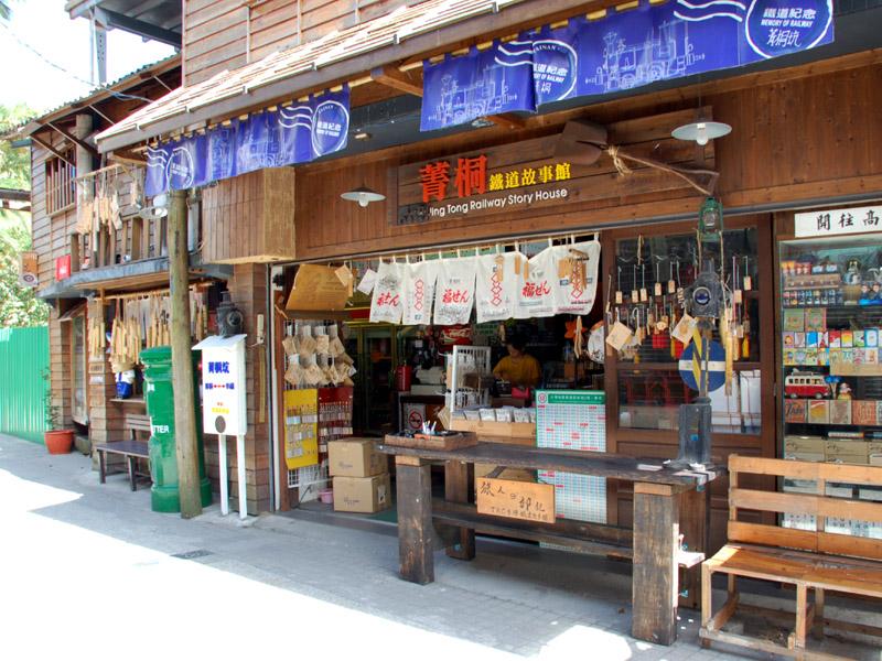 菁桐車站老街
