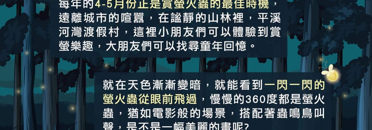 2021平溪河灣渡假村賞螢趣